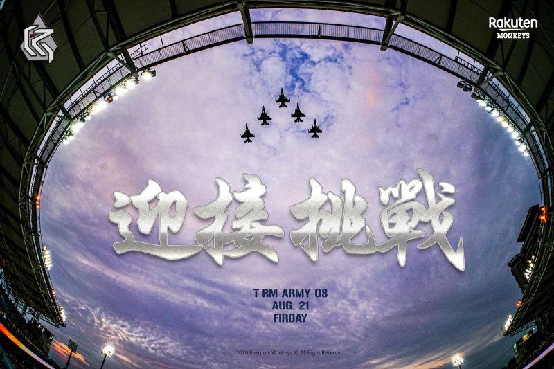 樂天桃猿阿迷趴為期三天 國軍戰機21日衝場揭序幕