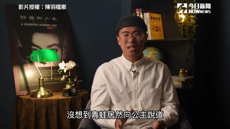 ▲「陳羽」和大家分享由日本作家「同生操」所改寫的《青蛙王子》。(圖/陳羽檔案 授權)