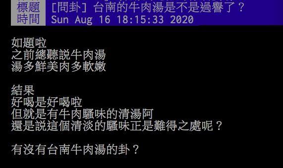 ▲網友討論台南牛肉湯是否過譽。(圖/翻攝PTT)