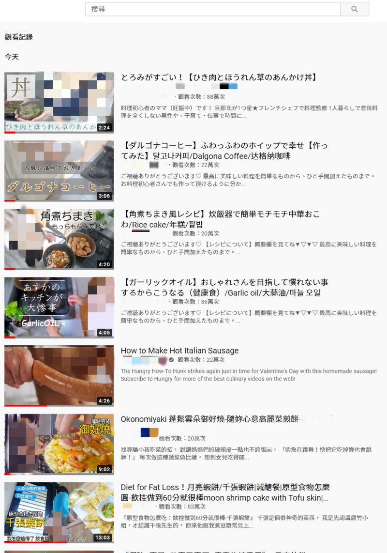 ▲網友看到觀看紀錄紛紛回覆,其實是在看香腸那部吧,其他只是煙霧彈。(圖/翻攝自