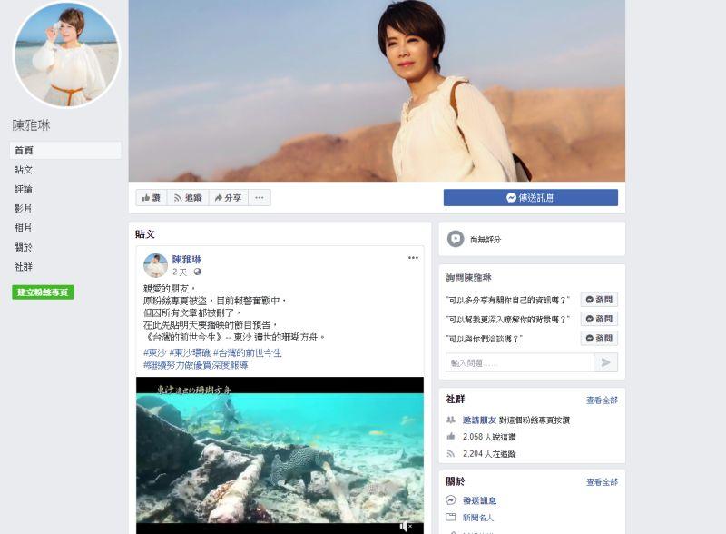 ▲陳雅琳重創新的粉絲專頁。(圖/陳雅琳臉書)