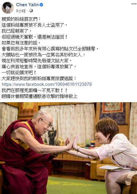 ▲陳雅琳4萬多人追蹤的粉專遭駭。(圖/陳雅琳臉書)