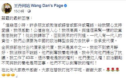▲中國知名民運人士王丹在臉書上發文,轉達蔡霞對自己被中共處分一事的回應,並感謝外界關心。(圖/翻攝自王丹臉書)