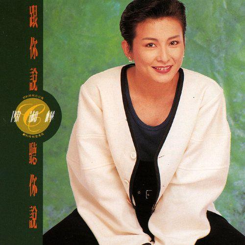 ▲陳淑樺當年以一曲《夢醒時分》成為暢銷歌后。(圖/kkbox)
