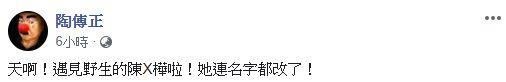 ▲陶傳正(右)貼出與疑似陳淑樺的女子合照。(圖/陶傳正臉書)