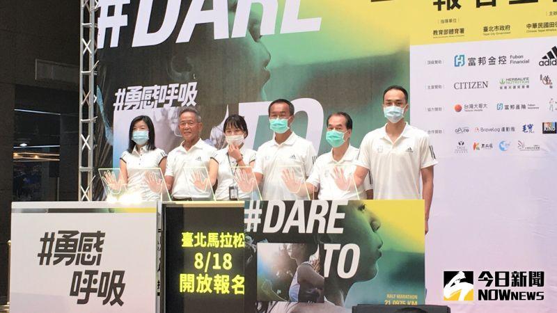 台北馬無畏懼疫情照辦 還將邀請國外12名跑者來台