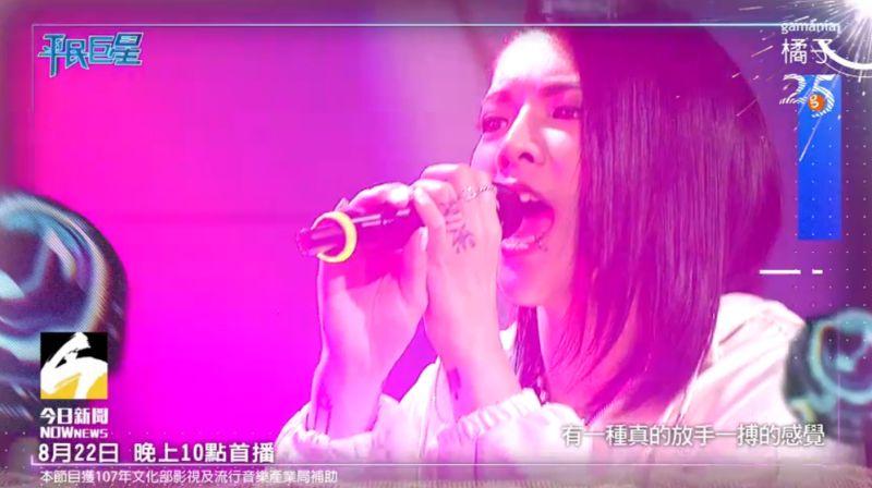 ▲楊零在舞台上放手一搏飆唱。(圖/翻攝平民巨星)