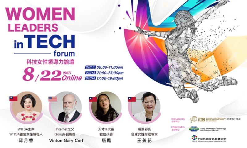 ▲經濟部工業局與WITSA(世界資訊科技與服務聯盟)、中華民國資訊軟體協會合作舉辦「Women Leaders in Tech科技女性領導力論壇」。(圖/WITSA提供)