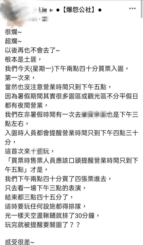 ▲網友認為自己花錢入園卻沒被提醒關門時間是「花錢買教訓了」。(圖/翻攝自臉書《爆怨公社》)