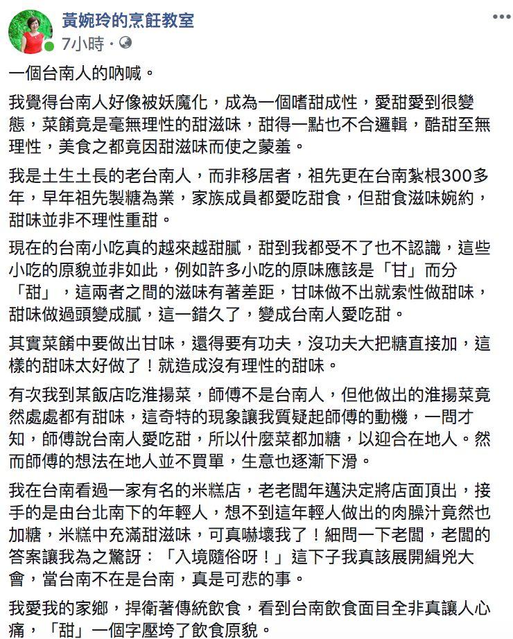 ▲黃婉玲發文全文。(圖/翻攝自《黃婉玲的烹飪教室》臉書)
