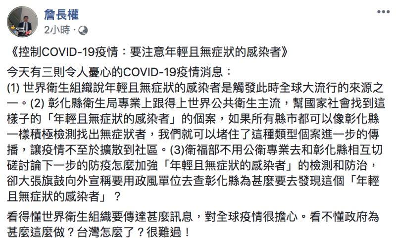▲詹長權發文全文。(圖/翻攝自詹長權臉書)