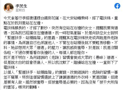 ▲(圖/翻攝李茂生臉書)