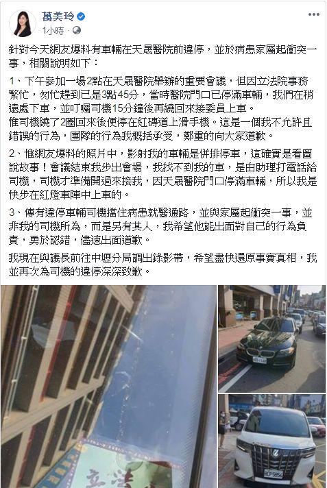 ▲(圖/翻攝萬美玲臉書)