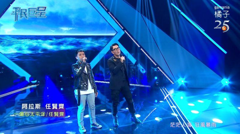 ▲阿拉斯(左)榮幸地和任賢齊(右)合唱《傷心太平洋》。(圖/翻攝平民巨星)