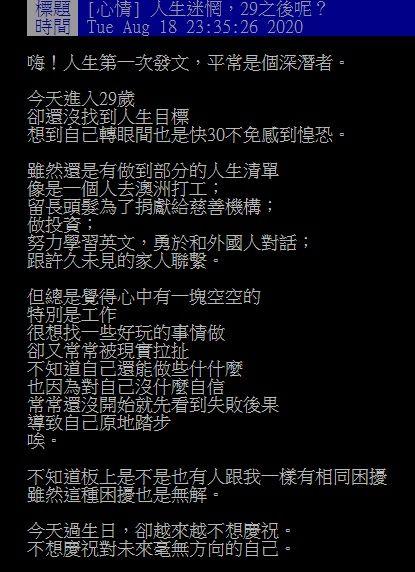 ▲網友在PTT發文,分享「29歲後的迷惘人生」。(圖/翻攝自PTT)