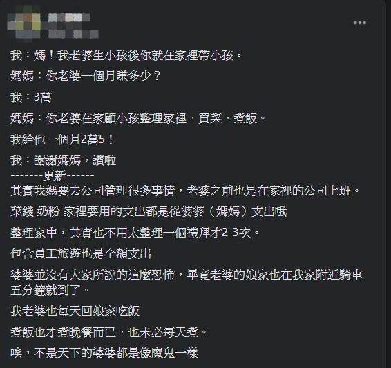▲一名網友指出,自己的媽媽希望老婆能不上班在家扶養小孩,更願意每月給老婆2萬5元生活費。(圖/翻攝爆廢公社臉書)