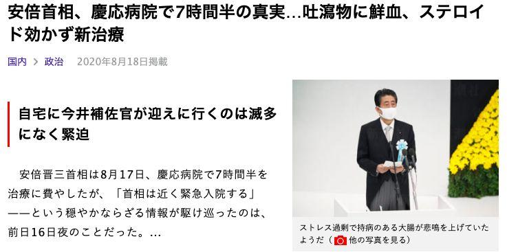 ▲日本媒體引述消息稱安倍一次身體不適發現嘔吐物帶血。(圖/翻攝自