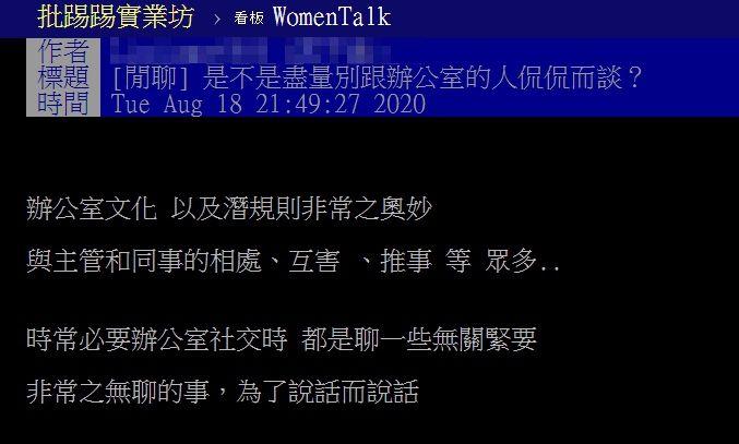▲網友以「是不是盡量別跟辦公室的人侃侃而談?」為題,在PTT發文。(圖/翻攝自PTT)