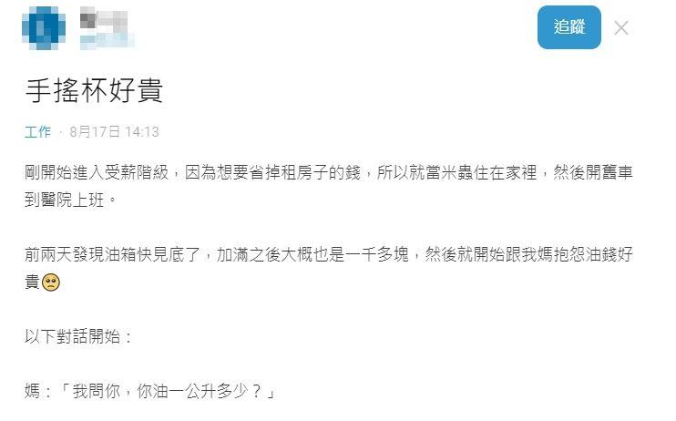 ▲網友在社群平台《Dcard》上以「手搖杯好貴」為題發文。(圖/翻攝自《Dcard》)