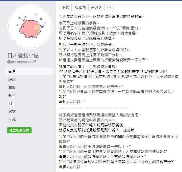 ▲原PO分享了自己參與炸雞便當的優惠活動(圖/翻攝自《日本省錢小站》)