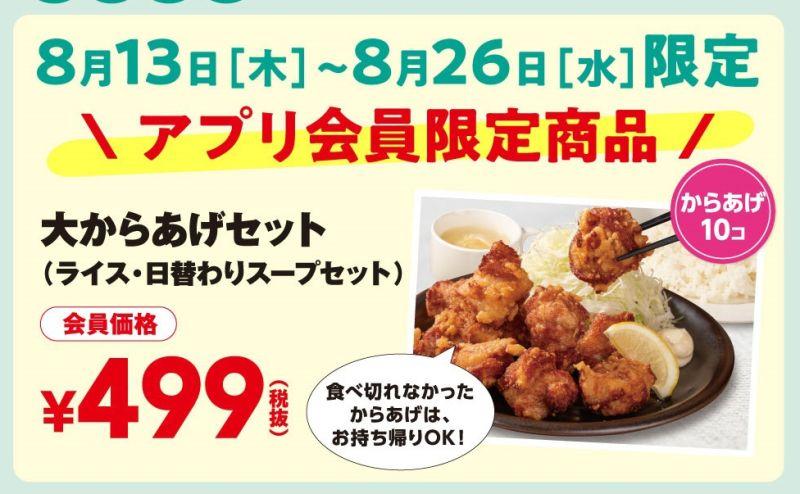 ▲日本知名連鎖餐廳推行內用炸雞便當優惠,一名在日台人就用話術希望能夠拗到外帶,引起眾人討論。(圖/翻攝自「ガスト」官網)
