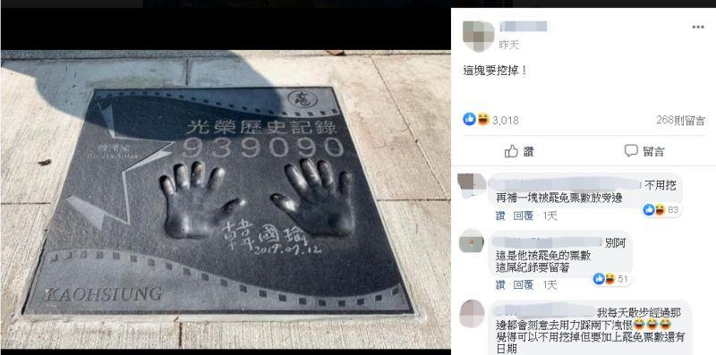 ▲有網友認為高雄最需要馬上改善的就是挖掉「韓國瑜手印」,該則回應在一天內就獲得3000多讚。(圖/翻攝自wecare高雄臉書專頁)