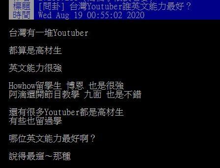 ▲網友在PTT討論「台灣YouTuber誰英文能力最好?」(圖/翻攝自PTT)