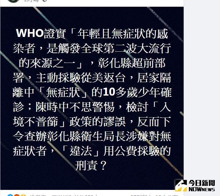 ▲社群上出現聲援防疫英雄葉彥伯。(圖/記者陳雅芳攝,2020.08.19)