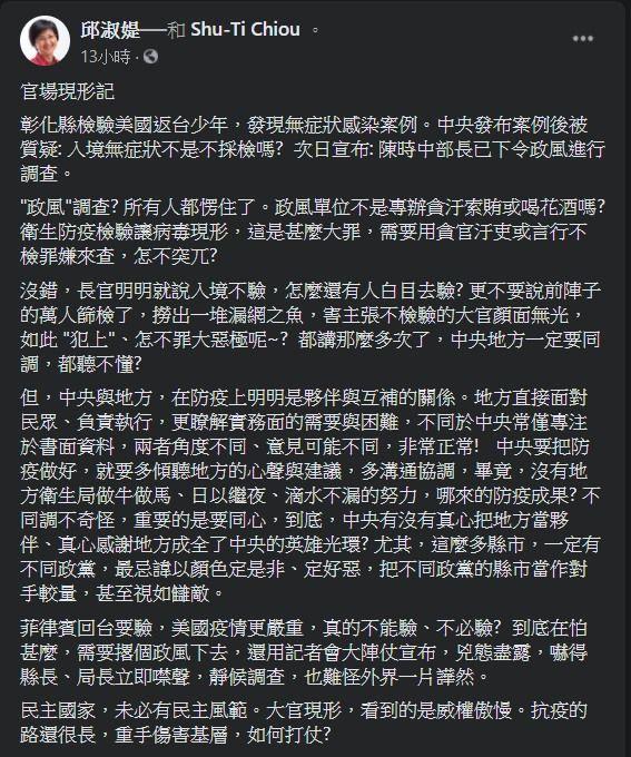 ▲邱淑媞臉書全文。(圖/翻攝自邱淑媞臉書)