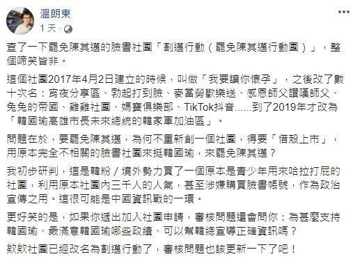 ▲溫朗東在臉書公布罷邁社團的資訊,忍不住吐槽「該更新一下了吧」。(圖/翻攝自溫朗東臉書)