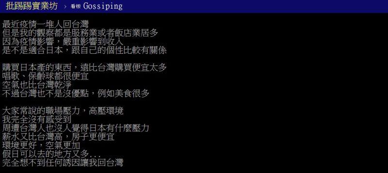▲網友最後也提出自己所發現的日本和台灣間的差異,大讚「日本爽太多了」。(圖/翻攝PTT)