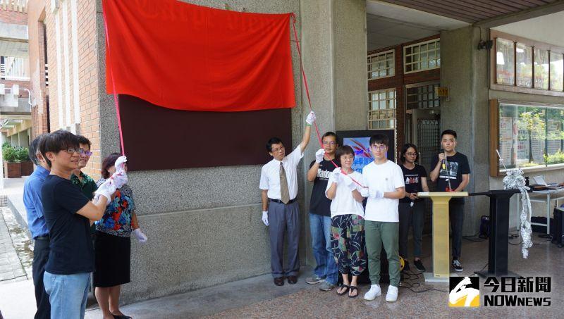 ▲溪湖高中「標竿學習榮譽牆」正式揭幕。(圖/記者陳雅芳攝,2020.08.19)