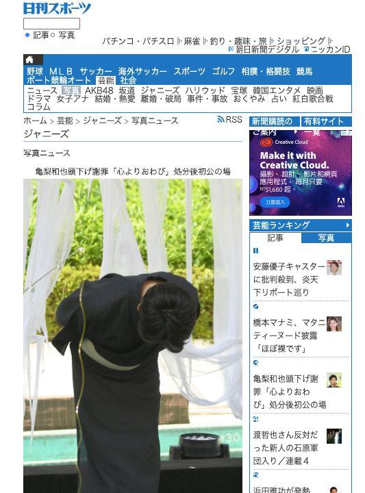 ▲龜梨和也首露面道歉。(圖/翻攝nikkansports)