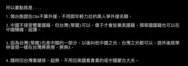▲網友討論林書豪入籍台灣的原因,引發熱議。(圖/翻攝自批踢踢)