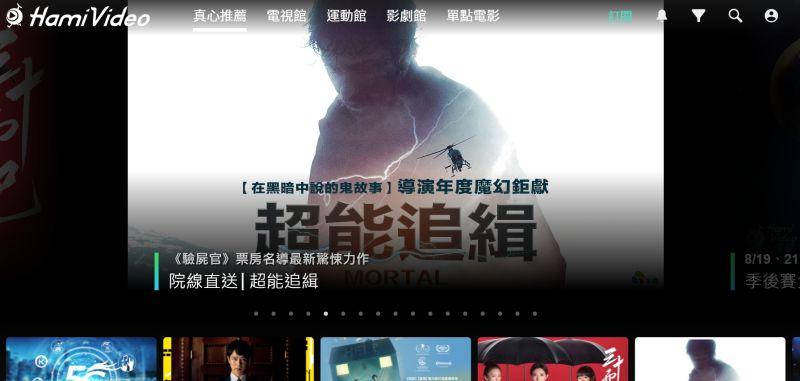 愛奇藝條款9月上路 中華電信坦言「難免會受點影響」