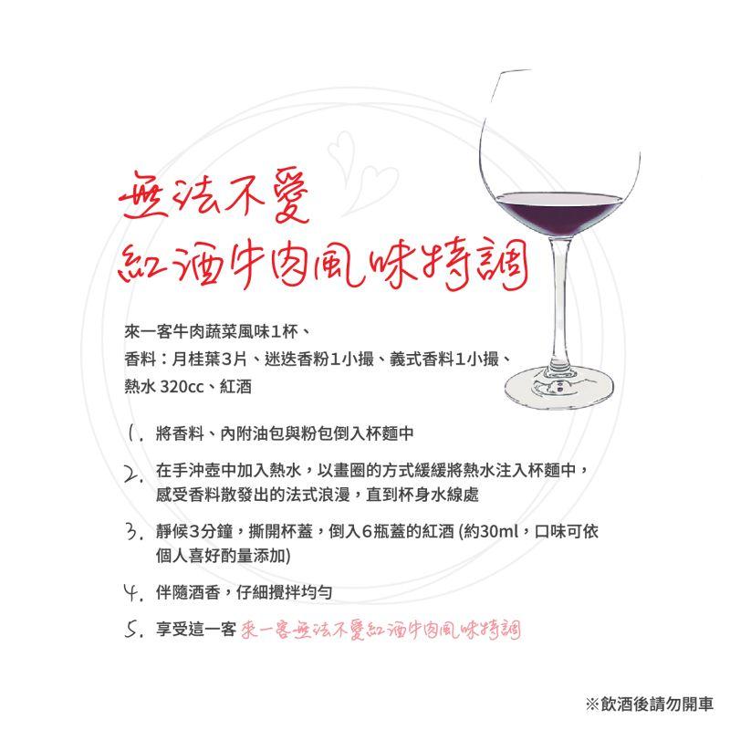 ▲紅酒牛肉特調(圖/資料照片)