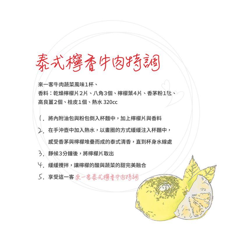 ▲泰式檸香牛肉特調(圖/資料照片)