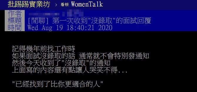 ▲網友以「第一次收到『沒錄取』的面試回覆」為題,在PTT上發文。(圖/翻攝自PTT)