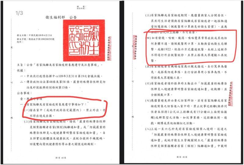 ▲前立委、醫師林靜儀提出「3大疑點」,直言「這樣搞了4個月,台灣沒有爆發疫情,只能說天佑台灣!」(圖/翻攝自林靜儀臉書)