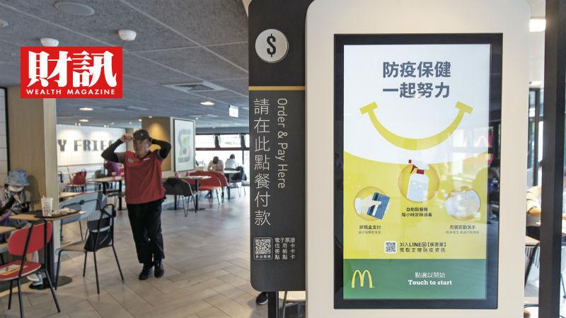 餐飲巨頭招募新手法!麥當勞、摩斯掀數位化徵才熱潮