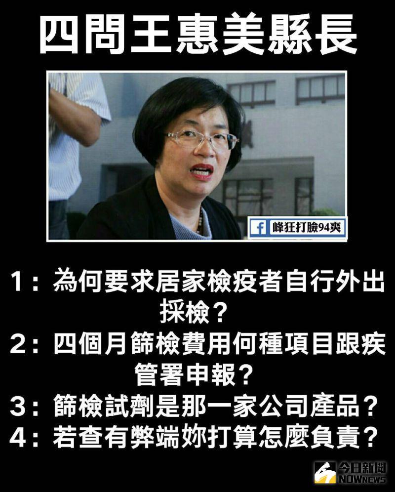 ▲邱建富公開譴責王惠美自己成為防疫破口,還有臉大話嗆聲中央政府。(圖/記者葉靜美攝,2020.08.20)