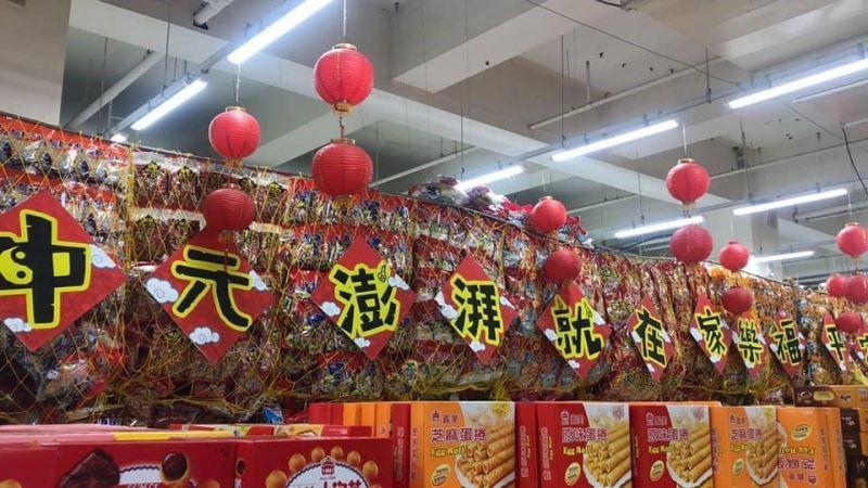 ▲網友一致認為「家樂福」是中元節最好買工品的賣場,其活動多元優惠也多,比較貼近民眾。(圖/翻攝家樂福Carrefour商品網友真心話臉書社團)