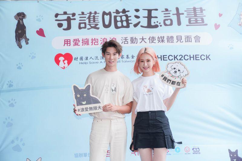 ▲安心亞(右)、夏和熙擔任「守護喵汪計畫」活動大使。(圖/CHECK2CHECK提供)