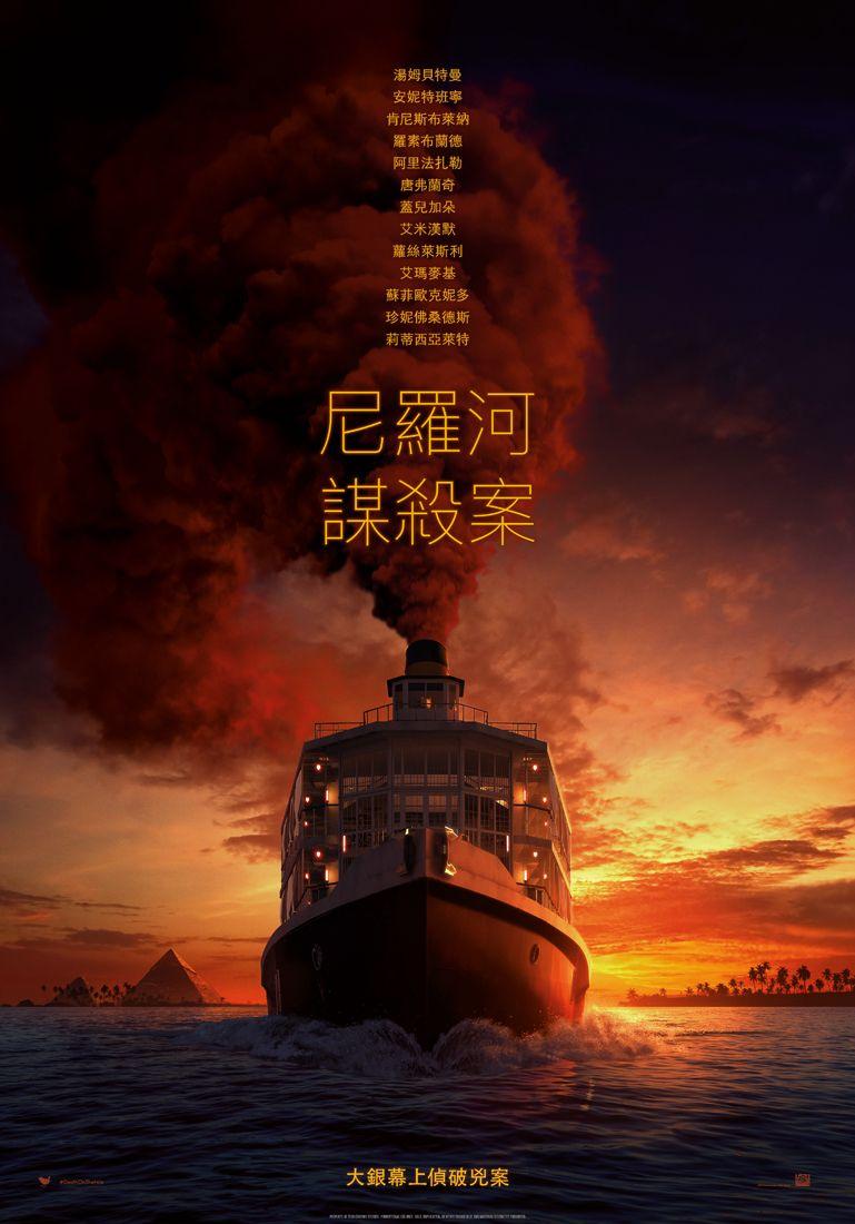 ▲▼導演肯尼斯布萊納(上圖)回歸演出《尼羅河謀殺案》。(圖/二十世紀影業)