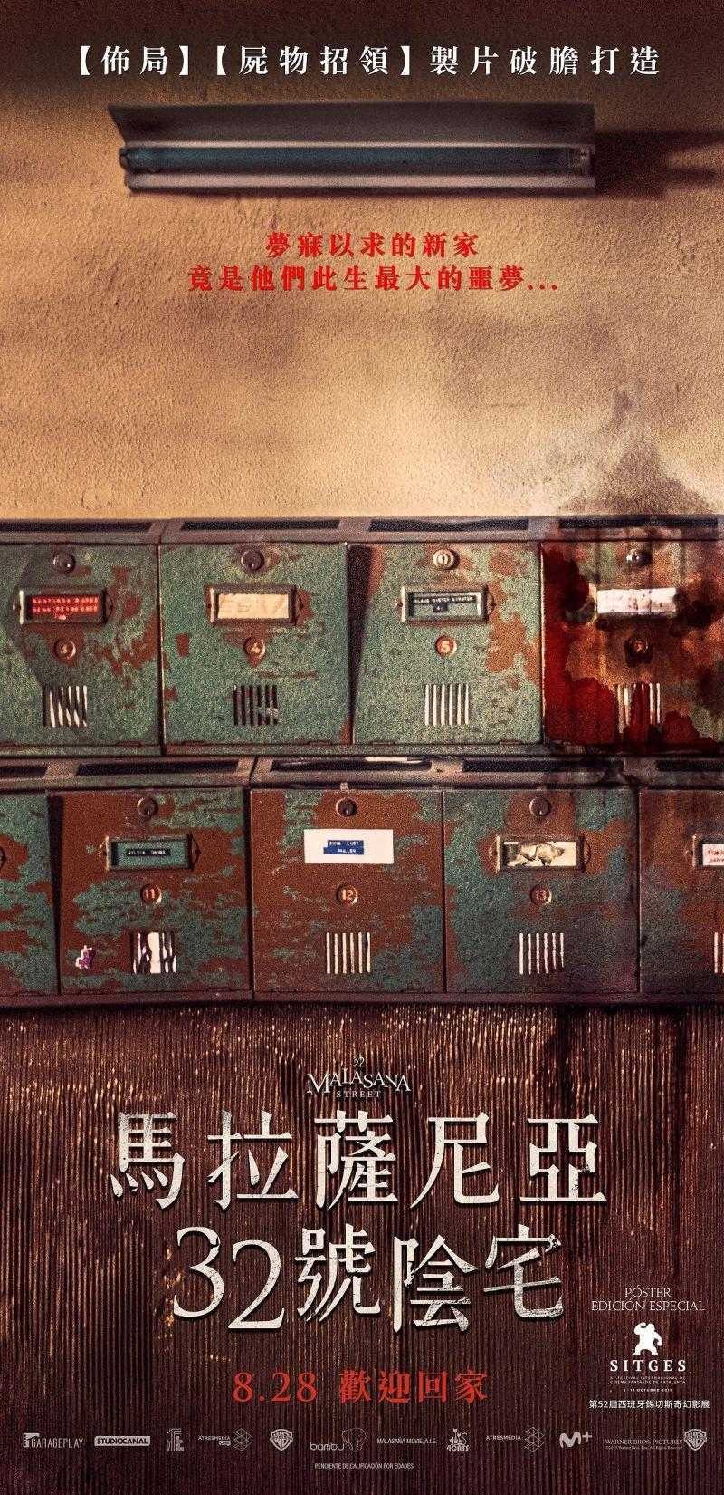 ▲▼馬拉薩尼亞區真實充斥各種恐怖的都市傳說。(圖/車庫)