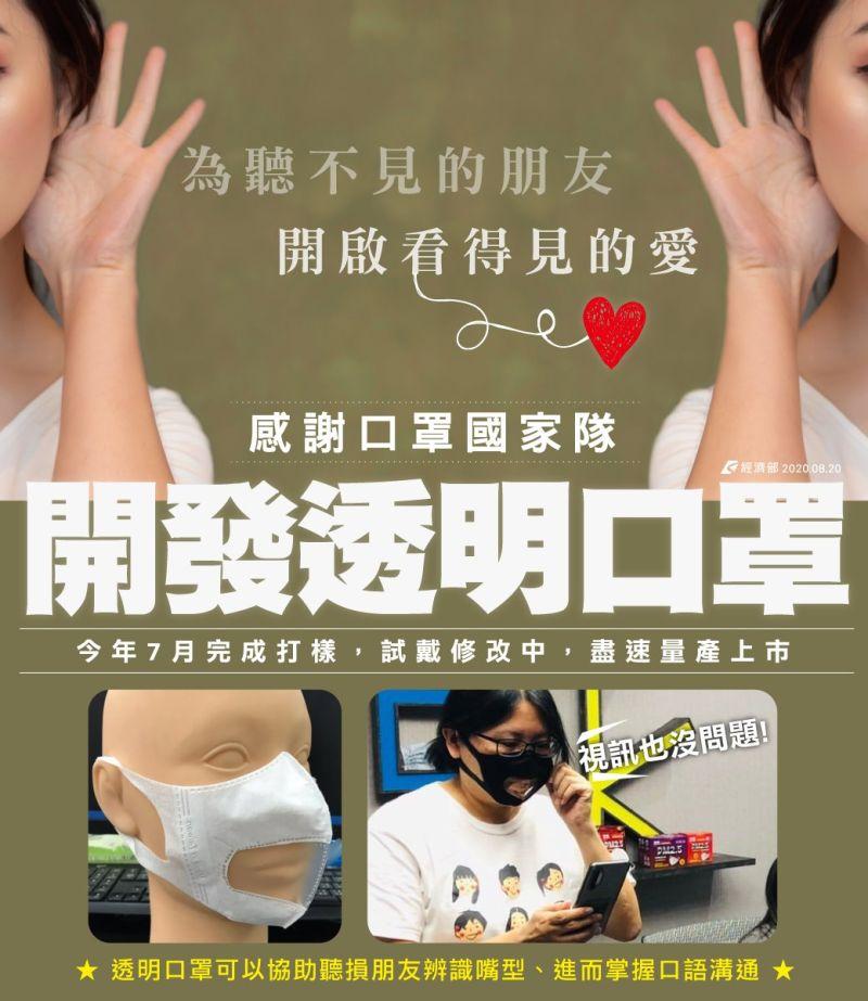 ▲經濟部工業局20日再於臉書貼文宣布,將生產「透明口罩」供聽障人士使用,最快明(2021)年上半年就能量產。(圖/翻攝自經濟部臉書)