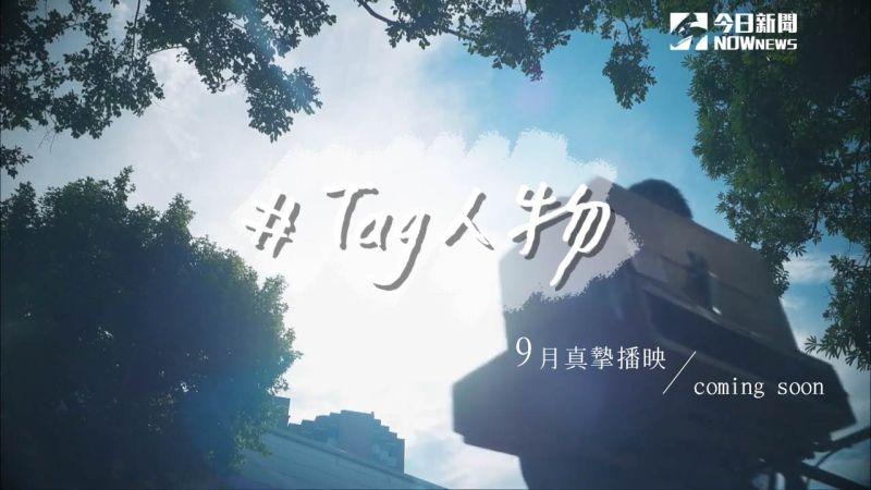 今日新聞9月全新企劃 《#Tag人物》 看見不平凡故事