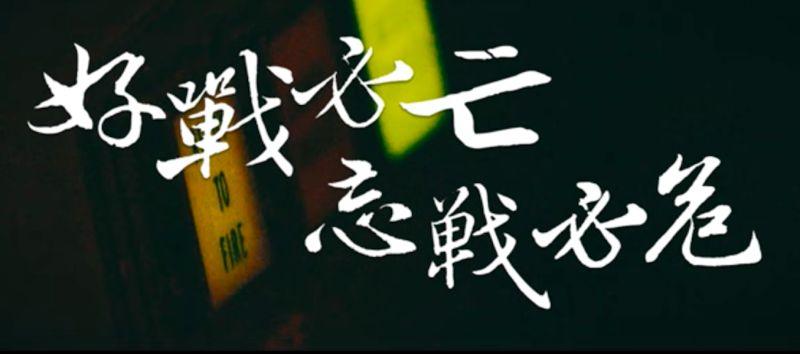 回嗆共軍「好戰必亡」 國防部影片展現捍衛台灣決心
