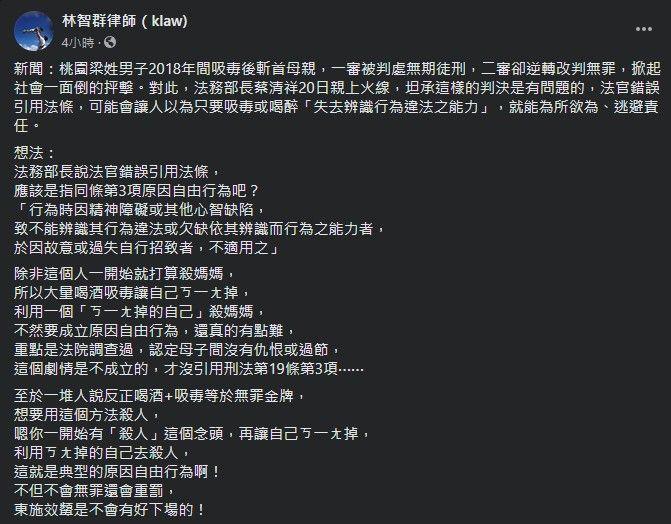 ▲林智群律師也針對法務部長發言提出看法。(圖/翻攝自臉書《林智群律師(klaw)》)