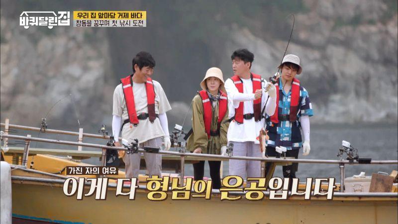 ▲成東鎰(左起)河智苑、金希沅及呂珍九去釣魚。(圖/friDay影音)